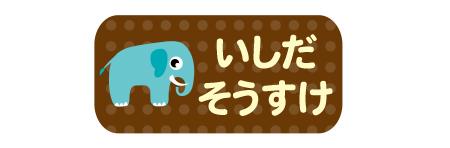 オミとリカ 洗え マンモス(背景茶)