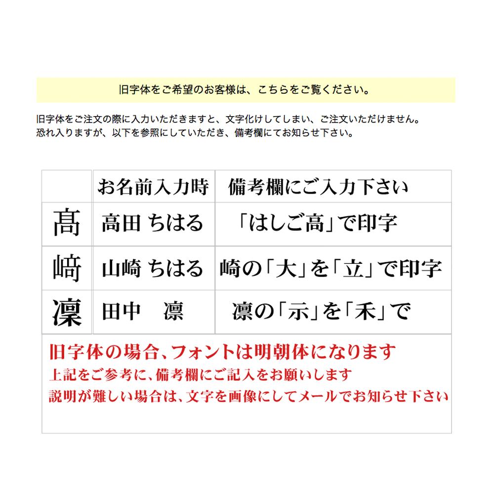 旧漢字書体見本