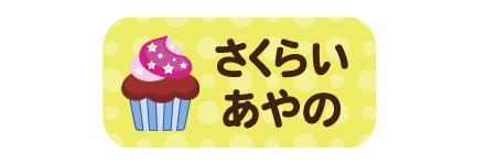 オミとリ カップケーキ(背景ライム)
