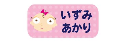オミとリカ あかちゃん(リカちゃん)