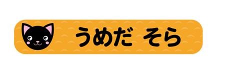 オミとリカ 洗 ねこ(背景オレンジ)
