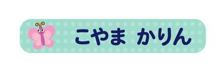 オミとリカ  ちょうちょ(背景水色)