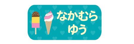 オミとリカ 洗えるお アイスクリーム