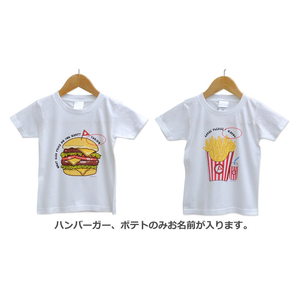 ハンバーガー、ポテトのみお名前が入ります
