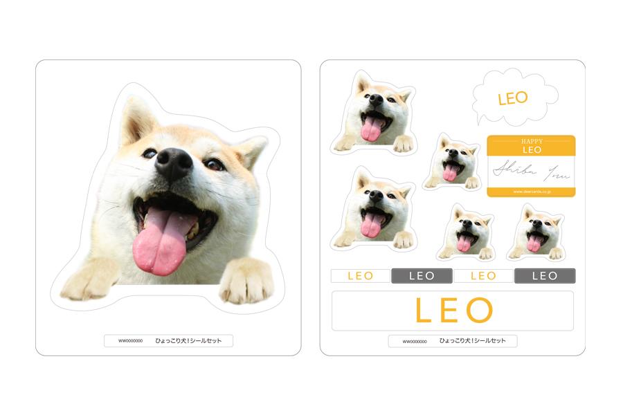 柴犬:手の色(ホワイト):シールカラー(イエロー&グレー)