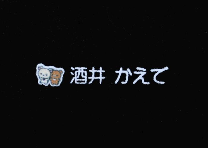 文字色白 コリラックマとチャイロイコグマ