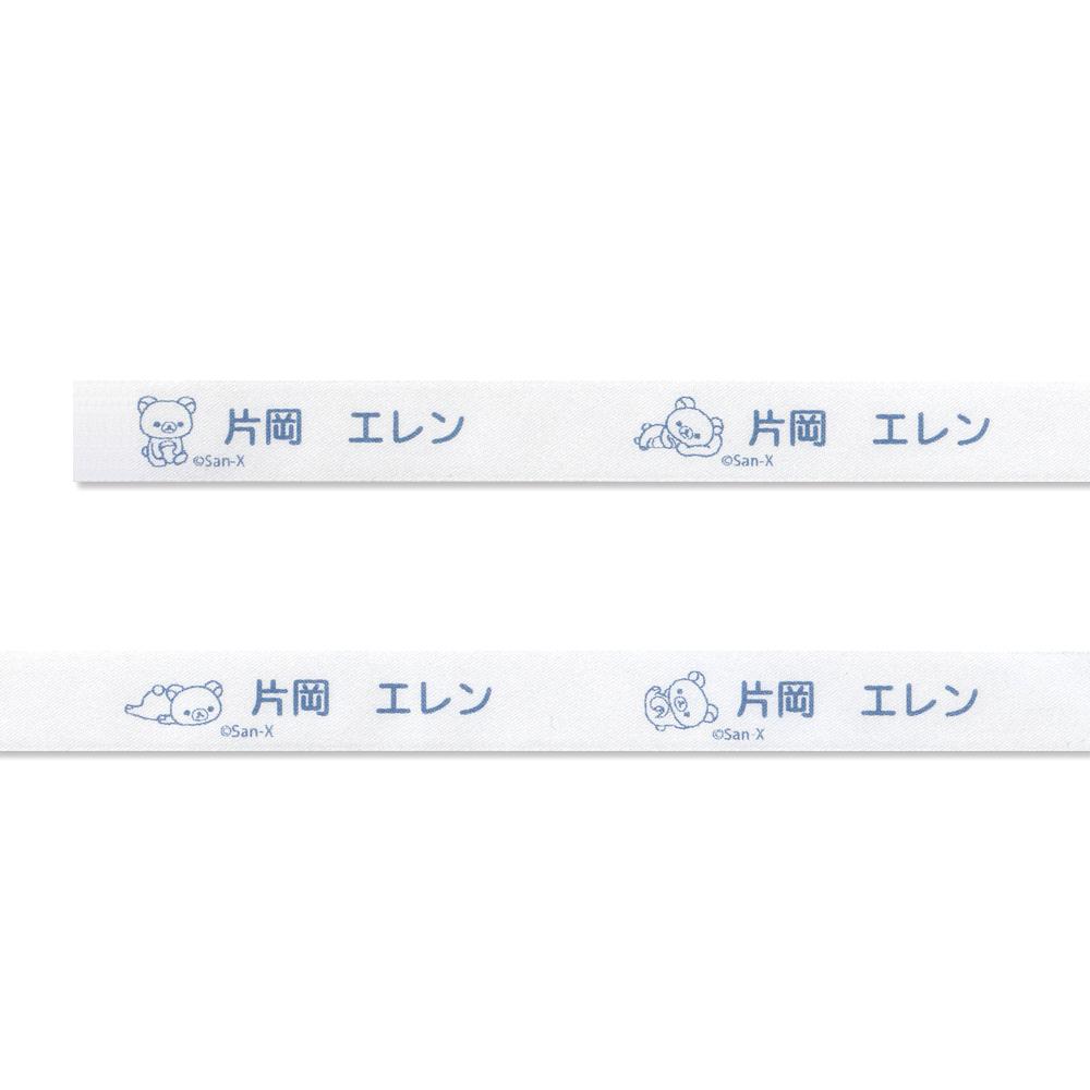 お名前アイロンテープ- リラックマ青