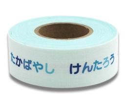 カラフルお名前テープ ブルー