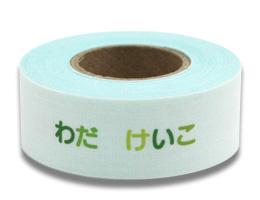 カラフルお名前テープ 緑