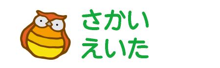 お名前カラーフロッキー-マ ふくろう