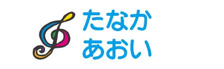 お名前カラーフロッキー-マ ト音記号