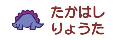 お名前カラーフロッキ きょうりゅう1