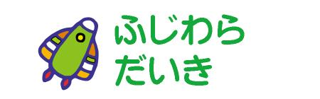 お名前カラーフロッキー-マ ロケット