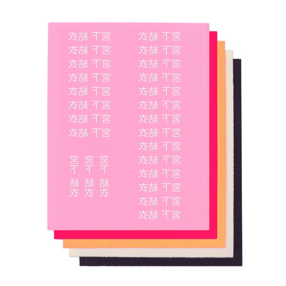 漢字もできる7文字お名前フ パステル