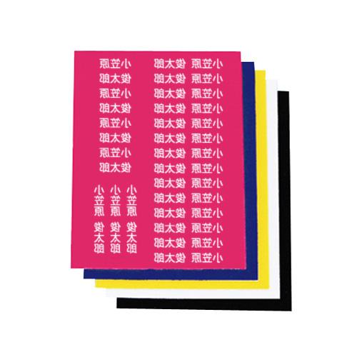 漢字もできる7文字お名前フ ビビッド