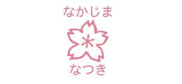 お名前スクエアはんこ-マイマーク 桜
