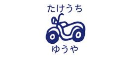 お名前スクエアはんこ-マ オートバイ