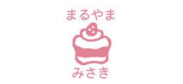 お名前スクエアはんこ-マイマ ケーキ