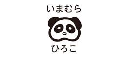お名前スクエアはんこ-マイマ パンダ