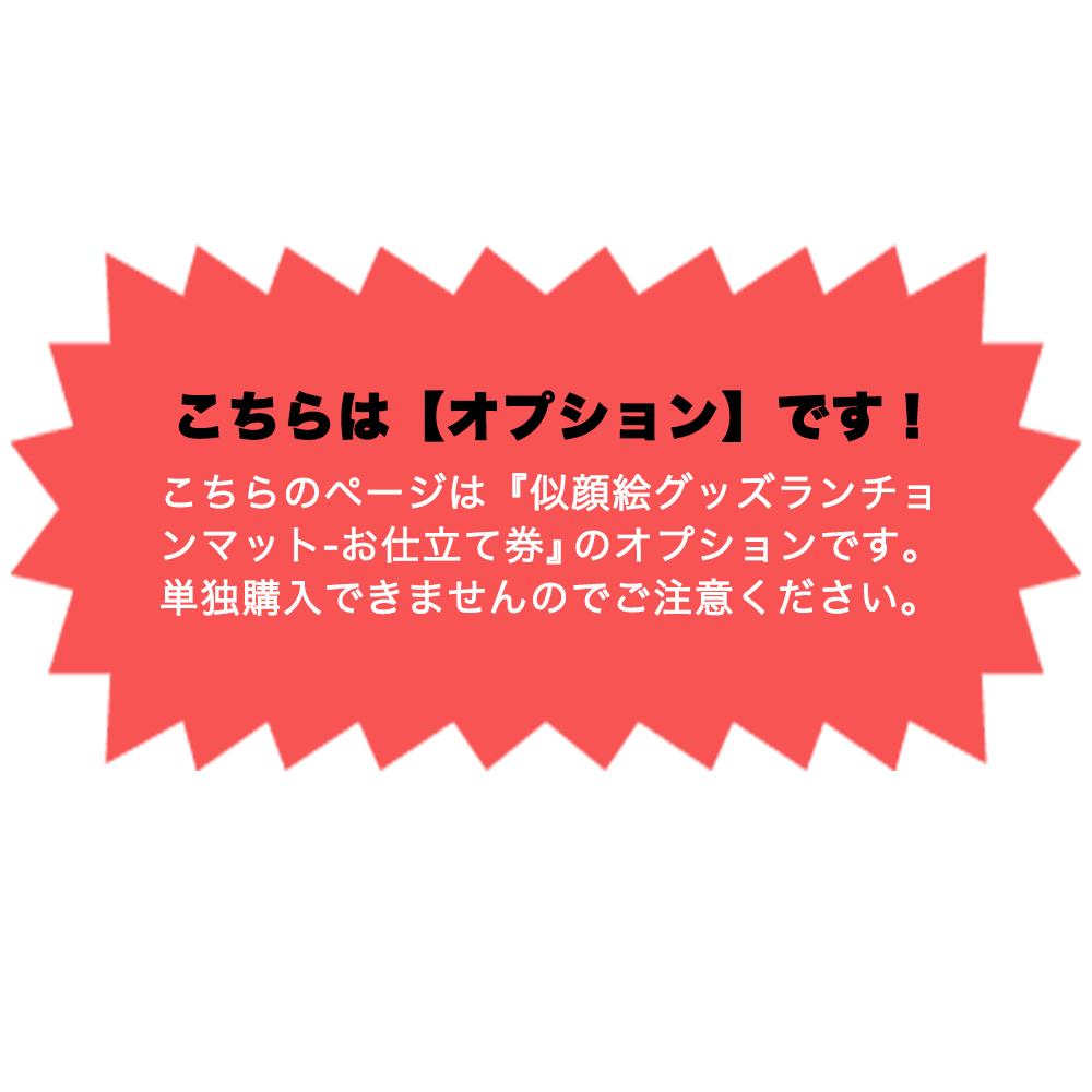 【オプション】似顔絵グッズ ランチョ