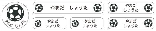 お名前コットンテープ サッカーボール