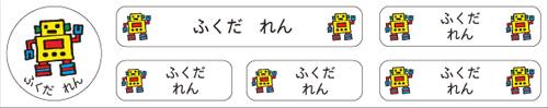 お名前コットンテープ-マイ ロボット