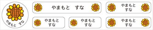 お名前コットンテープ-マイ ひまわり
