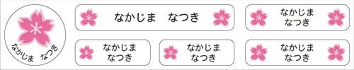 お名前コットンテープ-マイマーク 桜