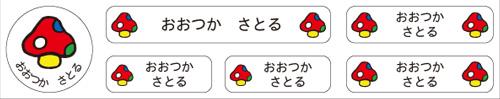 お名前コットンテープ-マイマ きのこ