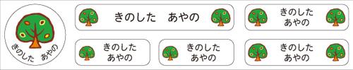 お名前コットンテープ-マイマーク 木