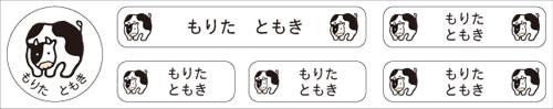 お名前コットンテープ-マイマー うし