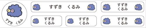 お名前コットンテープ-マイマ ひつじ