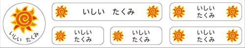 お名前コットンテープ-マイマー 太陽