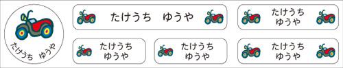 お名前コットンテープ-マ オートバイ