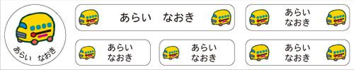 お名前コットンテープ- スクールバス
