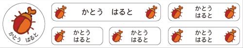 お名前コットンテープ-マ かぶとむし