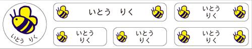 お名前コットンテープ-マイ みつばち