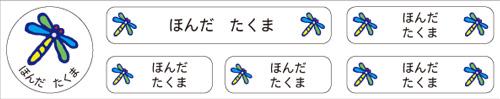 お名前コットンテープ-マイマ とんぼ