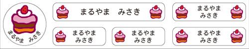 お名前コットンテープ-マイマ ケーキ
