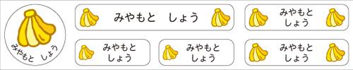 お名前コットンテープ-マイマ バナナ