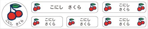 お名前コットンテープ-マ さくらんぼ