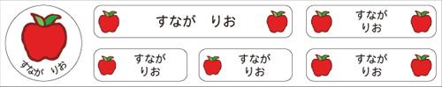 お名前コットンテープ-マイマ りんご