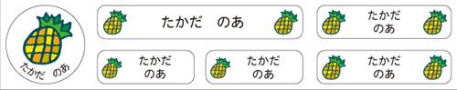 お名前コットンテープ- パイナップル