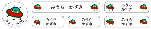 お名前コットンテープ-マイマ UFO