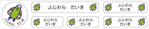 お名前コットンテープ-マイ ロケット