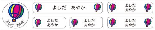 お名前コットンテープ-マイマー 気球