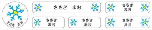 お名前コットンテープ-マイ 雪の結晶