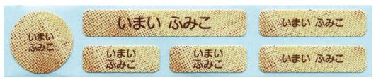 お名前コットンテープ-オリジナル 麻