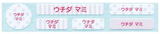 お名前コットンテープ-オリジ ピンク