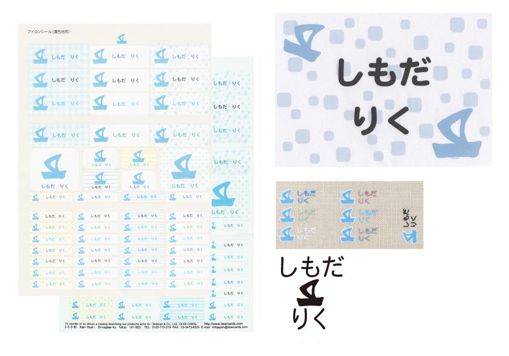 【VERY掲載】お名前入園入 ヨット